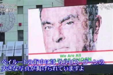"""日媒曝戈恩被捕细节真相,一场有预谋的""""政变""""浮出水面"""
