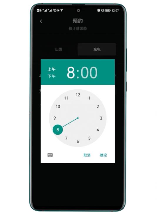 Tesla App 新增定时充电、按时出发功能