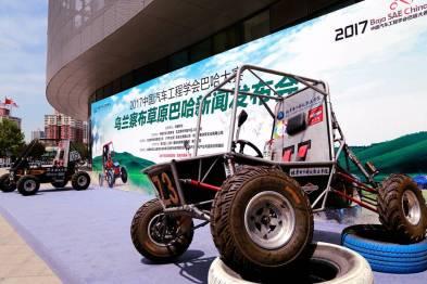 2017中国汽车工程学会巴哈大赛乌兰察布草原巴哈新闻发布会在京召开
