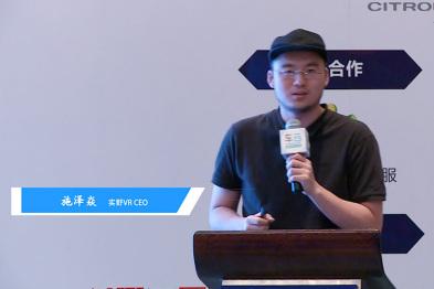 实野VR CEO施泽焱:虚拟化技术的发展现状与未来变化