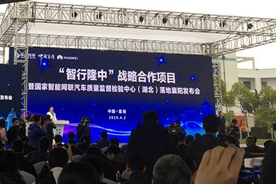 东风华为共研5G无人车亮相襄阳 共建智行隆中项目