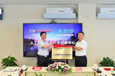 科大讯飞牵手广汽研究院,共创人工智能汽车技术创新中心