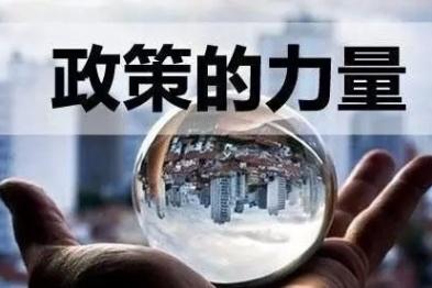 三部委印发《规划》,将放开合资企业股比限制
