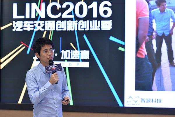 杭州智波科技有限公司CEO刘天一