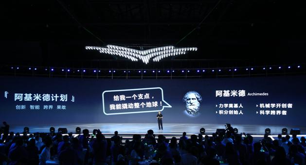 """合众新能源总裁张勇介绍企业中期战略——""""阿基米德计划"""""""