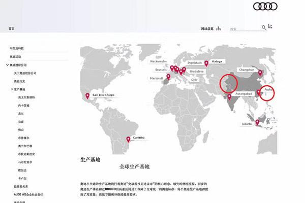 奥迪官网上的地图截图