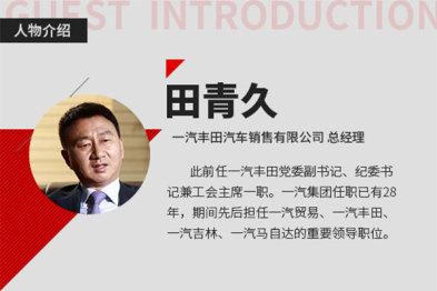 接棒姜君,田青久正式出任一汽丰田总经理