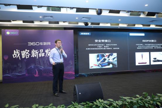 360车联网发布汽车安全大脑 用技术与终端硬件守护汽车安全1318.png