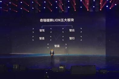 """""""雄狮""""智能化战略发布后,奇瑞如何理解汽车自动化、智能化?"""