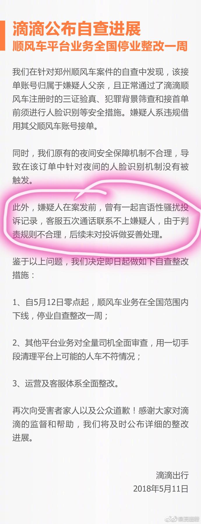 此图来自微博用户@王语漩,她特别圈出了可以证实嫌疑人司机曾受到投诉一事的内容