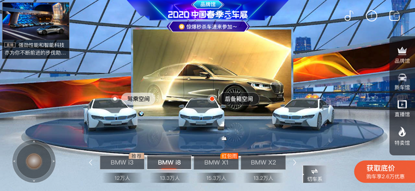 2020中国春季云车展效果图