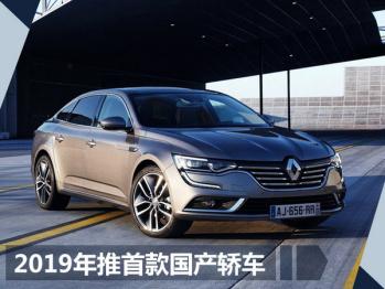 东风雷诺技术中心将落成,加速轿车国产化进程