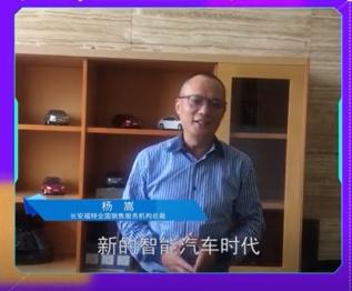 长安福特全国销售服务机构总裁 杨嵩寄语智库