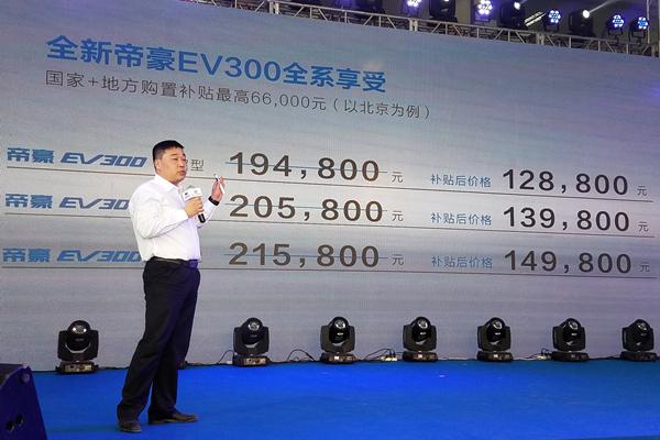 帝豪EV300价格,左侧竖排为指导价,右侧竖排为补贴后价格