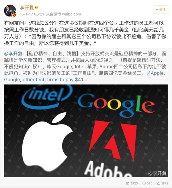 李开复对加州政府诉4大公司事件所发的微博