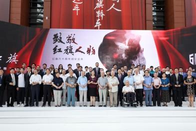 """""""致敬·红旗人物""""颁奖盛典在中国一汽新总部隆重举行"""