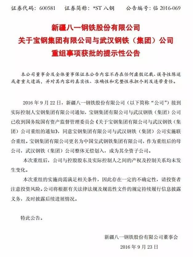 ▲2016年9月22日,ST八钢发布公告表示,国资委同意宝钢集团与武汉钢铁(集团)实施联合重组。一汽与东风二者间的合作构划,在该次重组事项中有迹可循。