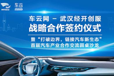 车云与武汉经济技术开发区战略合作,共建创新空间今日挂牌