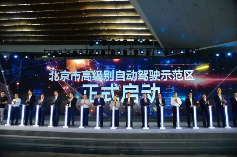 北京经开区将建全球首个网联云控式高级别自动驾驶示范区