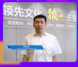 长安欧尚汽车品牌营销部总经理 邓智涛寄语智库