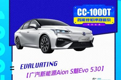 【CC-1000T智能座舱评测之广汽新能源Aion S】低配车型就不配有高智能吗?