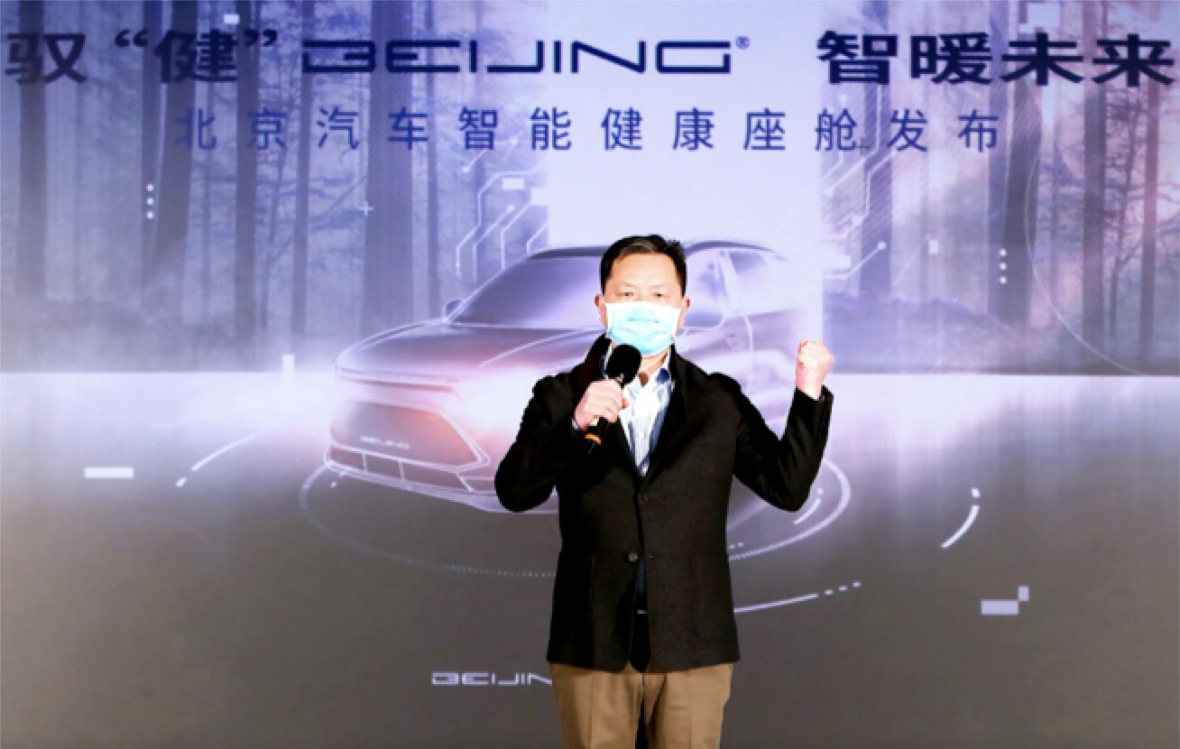 北京汽车总裁陈宏良讲解智能健康座舱