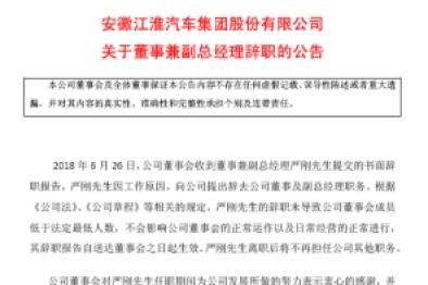 江淮汽车副总经理严刚辞职