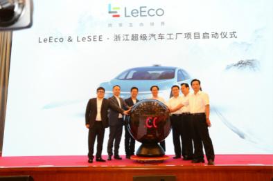 乐视汽车生态园区落户浙江德清,总投资约200亿,年产能40万