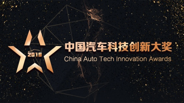 2019汽车科技创新风向标即将推出,不服来试!