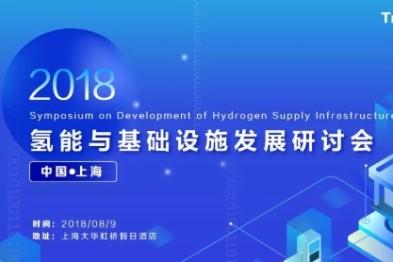 【报名】2018氢能与基础设施发展研讨会