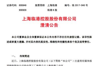 特斯拉国产传闻闹乌龙,上海临港发公告否认