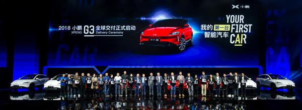 发布会现场,小鹏汽车完成了小鹏G3车型的首批24位车主的交车仪式