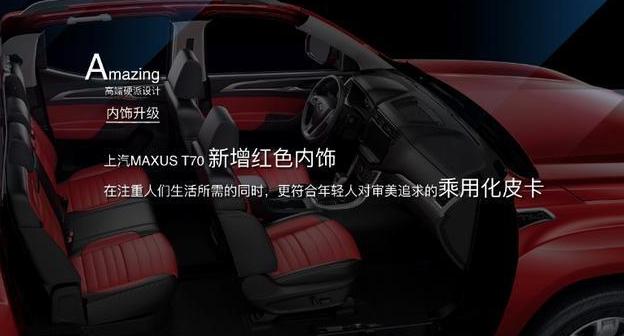 上汽大通MAXUS T70新增红色内饰
