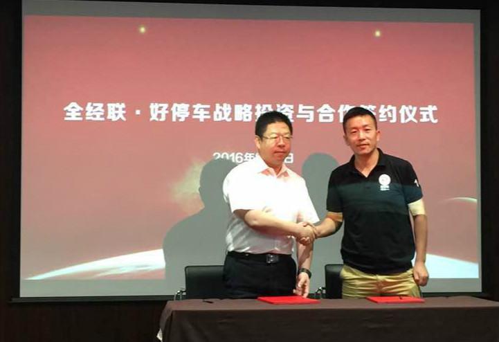 全经联执行主席 杨乐渝(左)与好停车创始人 蒋君伟