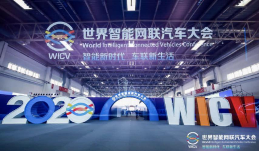 2020世界智能网联汽车大会在京盛大开幕