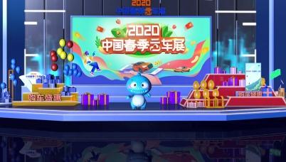 """解码首届中国春季云车展:20亿成交额""""极限挑战""""的幕后"""