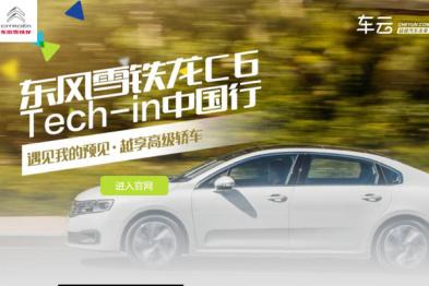 东风雪铁龙C6 Tech-in中国行第二站:2017中国汽车智能座舱论坛