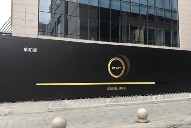 车和家首家实体店曝光,位于北京东五环