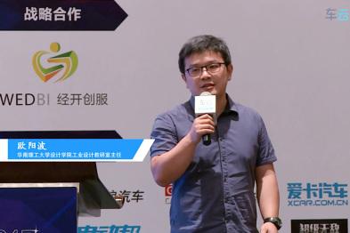 华南理工欧阳波:自动驾驶技术给HMI设计带来的新挑战