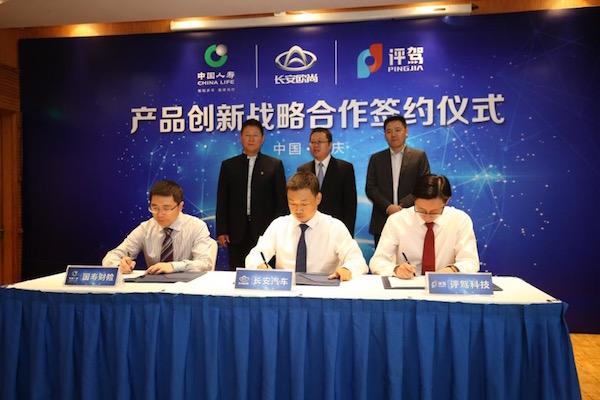长安欧尚、国寿财险与评驾科技签署协议