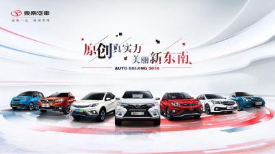 东南DX7 Prime领衔,东南汽车亮相北京车展
