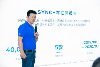 福特中国发布SYNC+车联网报告,看看四万名车主都怎么说