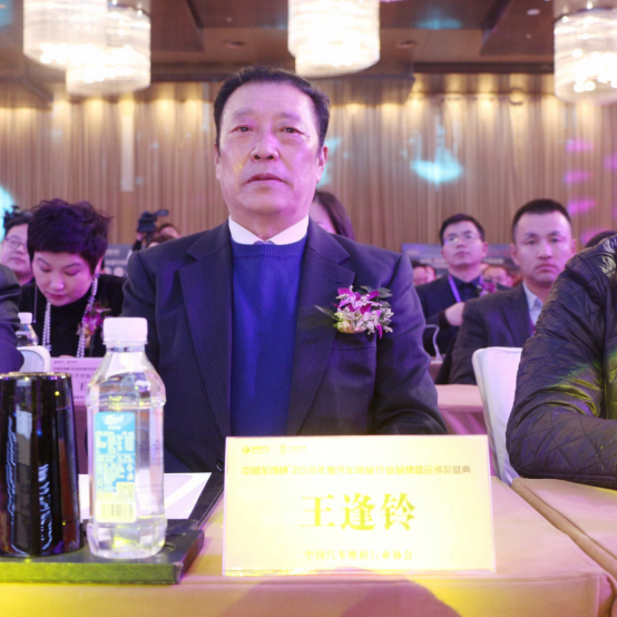 中国汽车维修行业协会常务副秘书长王逢铃