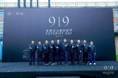 FF中国团队首次集体亮相,与吉利合作完成第一阶段