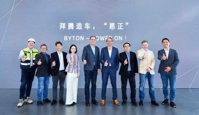 拜腾全球生产基地首次开放,首款车型M-Byte年底量产