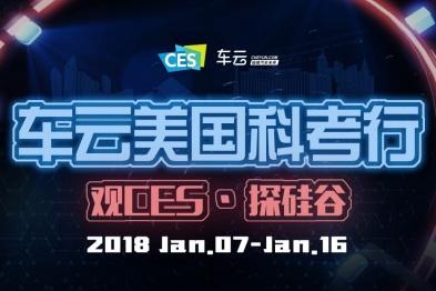 2018車云美國科考行:觀CES·探硅谷