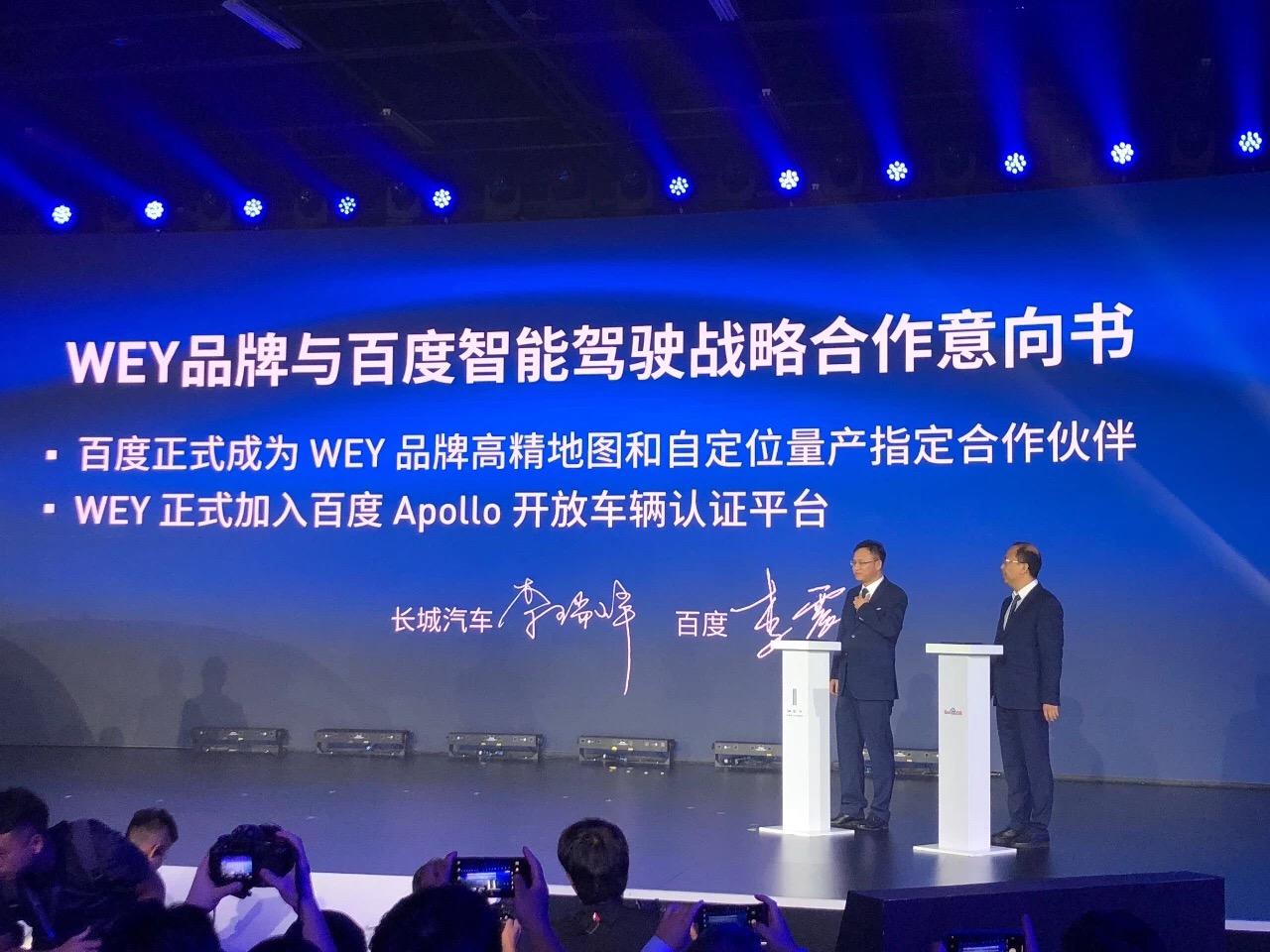 百度副总裁、智能驾驶事业群组总经理李震宇与长城汽车股份有限公司副总裁兼销售公司总经理李瑞峰宣布合作