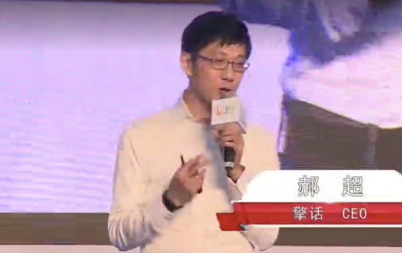 LINC2016汽车交通创业大赛--擎话CEO郝超