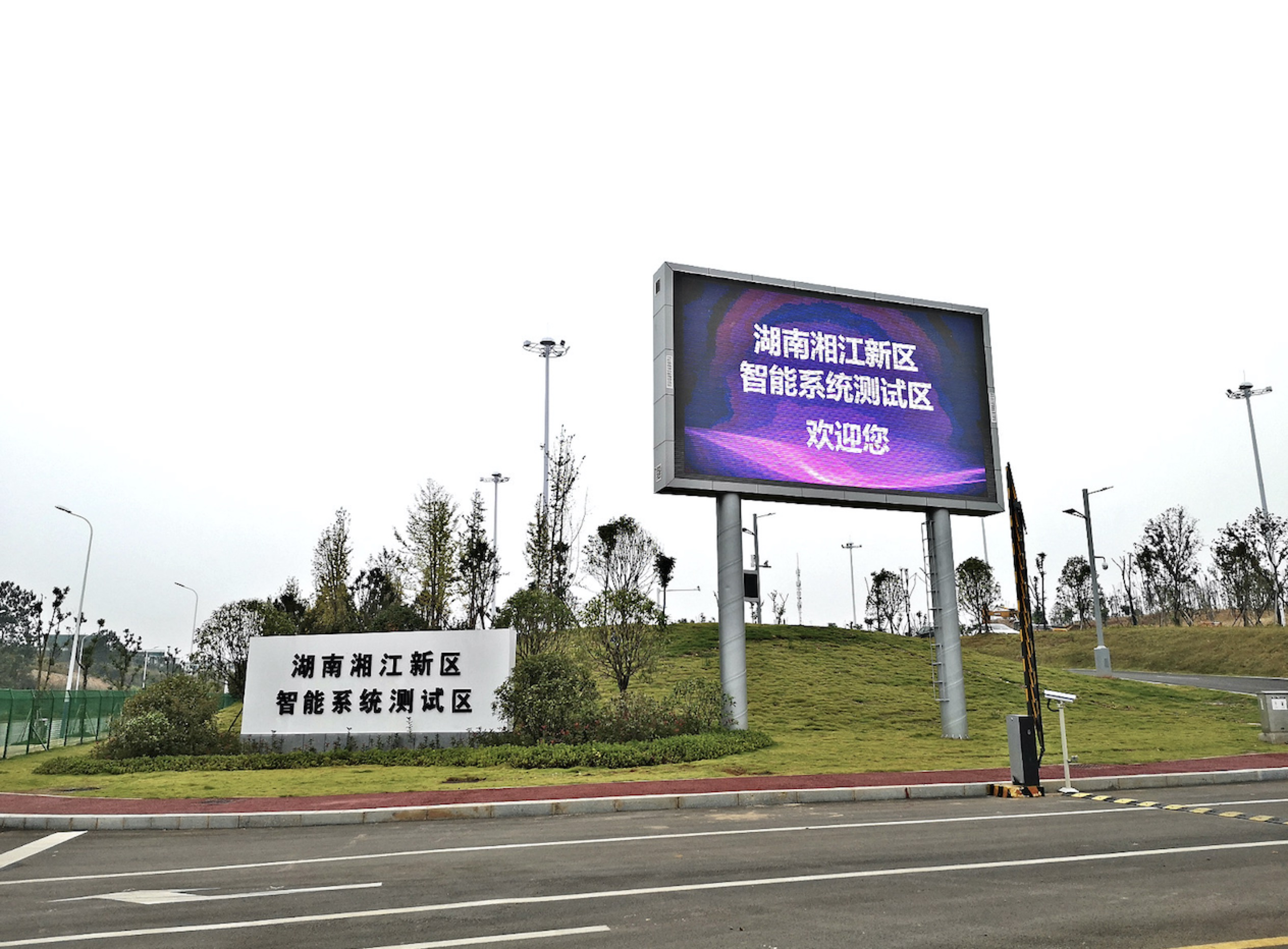湘江新区智能系统测试区