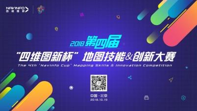 決戰京城 第四屆四維圖新杯地圖技能&創新大賽決賽在即